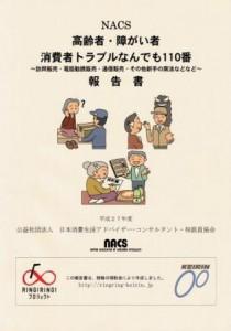 110ban_report2015