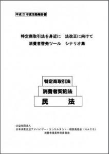 H27teigen_hokokusho