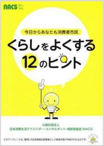 kurashiwoyokusuru12nohint