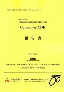 ConsumerADR201503