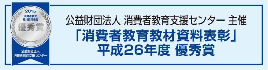 消費者教育支援センター平成26年教育教材資料優秀賞