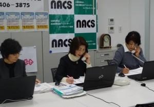 ベテランの相談員(NACS会員)が電話に対応