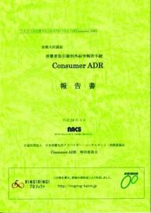 ADR27