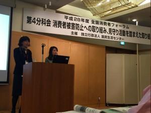 shohisha_forum2017-2